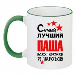 Чашка двокольорова Найкращий Паша