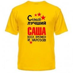 Мужская футболка Самый лучший Саша - Moda Print