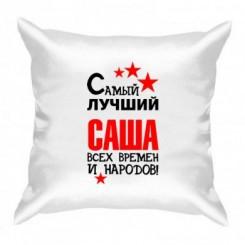 Подушка Самый лучший Саша - Moda Print