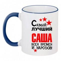 Чашка двокольорова Найкращий Саша - Moda Print