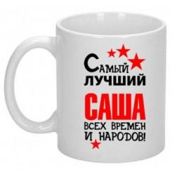 Чашка Найкращий Саша - Moda Print