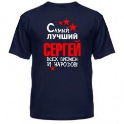 Мужская футболка Самый лучший Сергей - Moda Print