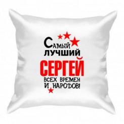 Подушка Самый лучший Сергей - Moda Print