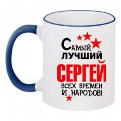 Чашка двухцветная Самый лучший Сергей