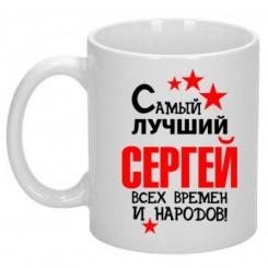 Кружка Самый лучший Сергей - Moda Print
