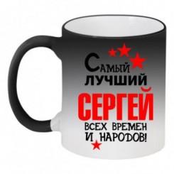 Кружка-хамелеон Самый лучший Сергей - Moda Print