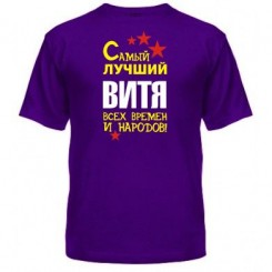Мужская футболка Самый лучший Виктор