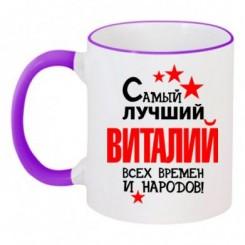 Чашка двокольорова Найкращий Віталій - Moda Print