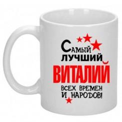 Чашка Найкращий Віталій - Moda Print