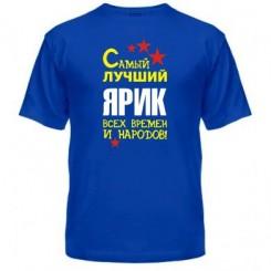 Мужская футболка Самый лучший Ярик - Moda Print