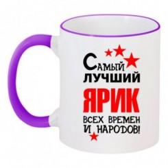 Чашка двухцветная Самый лучший Ярик