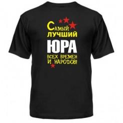 Мужская футболка Самый лучший Юра - Moda Print