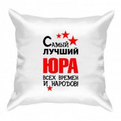 Подушка Самый лучший Юра - Moda Print