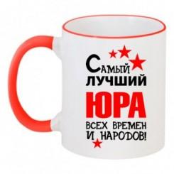 Чашка двокольорова Найкращий Юра