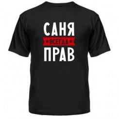 Мужская футболка Саня всегда прав - Moda Print