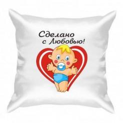 Подушка Сделано с любовью