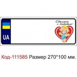 Номер на детскую коляску табличка с именем Сделано с любовью - Moda Print