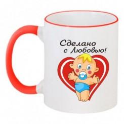 Чашка двухцветная Сделано с любовью - Moda Print