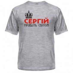 Мужская футболка Сергей правит миром - Moda Print