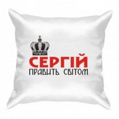 Подушка Сергей правит миром - Moda Print