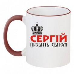 Чашка двухцветная Сергей правит миром - Moda Print