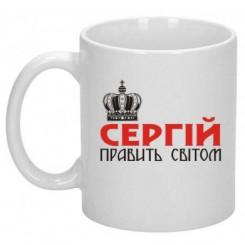 Кружка Сергей правит миром - Moda Print