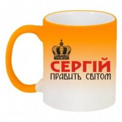 Кружка-хамелеон Сергей правит миром - Moda Print