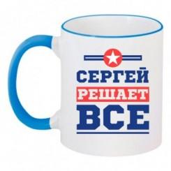 Чашка двухцветная Сергей решает все