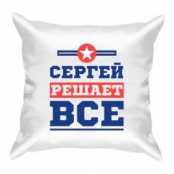 Подушка Сергей решает все - Moda Print