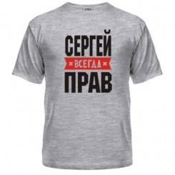 Мужская футболка Сергей всегда прав