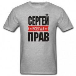 Футболка детская Сергей всегда прав - Moda Print