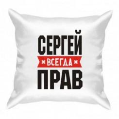 Подушка Сергей всегда прав - Moda Print