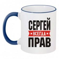 Чашка двухцветная Сергей всегда прав - Moda Print