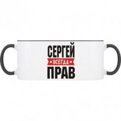 Кружка двокольорова Сергій завжди правий - Moda Print