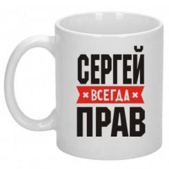 Чашка Сергій завжди правий - Moda Print