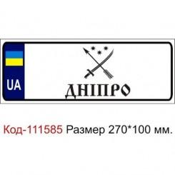 Номер на дитячу коляску табличка з ім'ям Символіка Дніпра - Moda Print