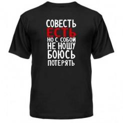 Мужская футболка совесть есть - Moda Print