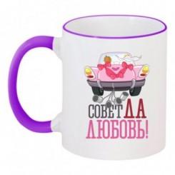 Чашка двокольорова Совет да любовь - Moda Print