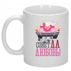 Чашка Совет да любовь - Moda Print