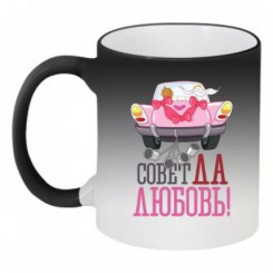 Кружка-хамелеон Совет да любовь - Moda Print