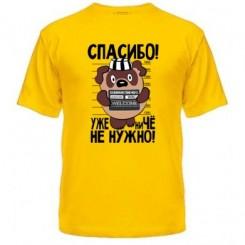 Мужская футболка Спасибо уже ничего не нужно - Moda Print