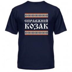 Мужская футболка Справжній козак - Moda Print