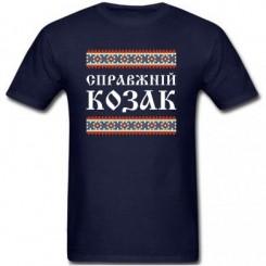 Футболка дитяча Справжній козак - Moda Print