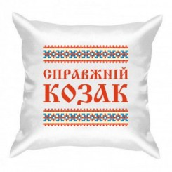 Подушка Справжній козак - Moda Print