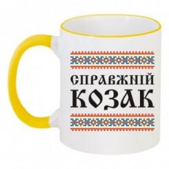 Чашка двокольорова Справжній козак - Moda Print