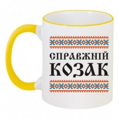 Чашка двухцветная Справжній козак - Moda Print