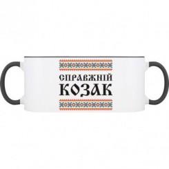 Кружка двухцветная Справжній козак - Moda Print