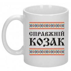 Чашка Справжній козак - Moda Print