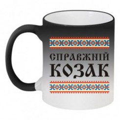 Кружка-хамелеон Справжній козак - Moda Print