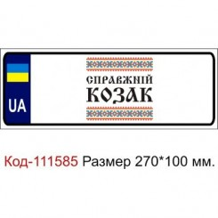 Номер на детскую коляску табличка с именем Справжній козак